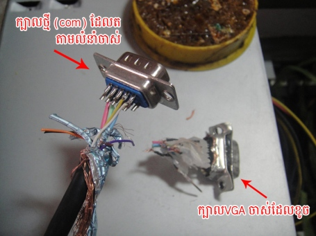 vga connector replace with com